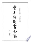 豐子愷漫画全集: hui hua shi ge juan