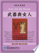 Free Arms and the Woman (武器與女人) Book