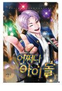 [연재] 어쩌다 아이돌 48화 Pdf