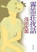 Cover image of 霧笛荘夜話