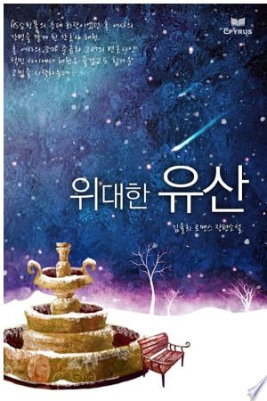 Download 위대한 유산 Free Books - All About Books
