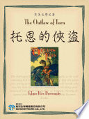 Read Online The Outlaw of Torn (托恩的俠盜) Epub