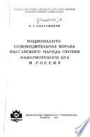 Национально-освободительная борьба болгарского народа против фанариотского ига и Россия