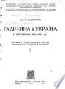 Galicie et l'Ukraine dans la correspondance de 1862 à 1884