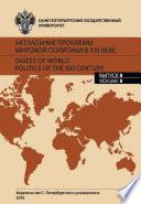 Актуальные проблемы мировой политики в XXI веке. Выпуск 8