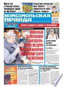Комсомольская правда. Санкт-Петербург 62-2015