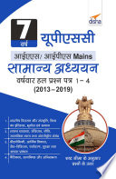 7 Varsh UPSC IAS/ IPS Mains Samanya Adhyayan Papers 1 - 4 Year-wise Solved (2013 - 2019)