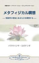 Metaphysical Meditations  Japanese
