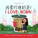 I Love Boba   Written in Traditional Chinese  English  and Pinyin