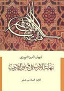 نهاية الإرب في فنون الأدب - الجزء السادس عشر Book