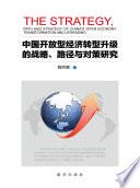 中國開放型經濟轉型升級的戰略、路徑和對策研究