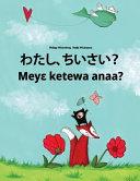 Watashi  Chisai  Meye Ketewa Anaa