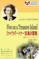 Five on a Treasure Island ファイウパートナー宝島の冒険 (ESL/EFL日本語の注釈版)