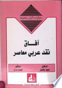 آفاق نقد عربي معاصر