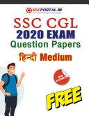 SSC CGL Tier-1 परीक्षा 2020 HINDI MEDIUM Question Papers PDF Download Pdf/ePub eBook
