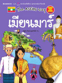 The Asean Way : เมียนมาร์