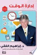 إدارة الوقت