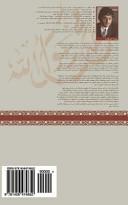 No God but God Farsi Book