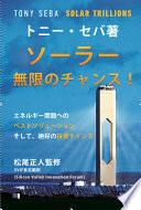 Solar Trillions - Japanese Ed.