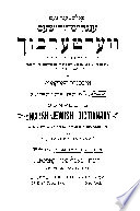 Complete English-Jewish Dictionary: With the Pronunciation