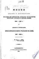 Opisi di︠e︡lam i dokumentam Kommissīi dli︠a︡ sostavlenīi︠a︡ smi︠e︡tnykh ischislenīĭ na postroenīe korableĭ i drugikh sudov 1824-1827 g