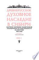 Древнерусское духовное наследие в Сибири