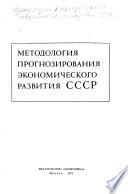Методология прогнозирования экономического развития СССР