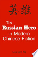 Russian Hero in Modern Chinese Fiction  The