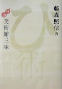 Cover image of 藤森照信の特選美術館三昧