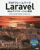 PHPフレームワーク Laravel Webアプリケーション開発バージョン5.5LTS対応