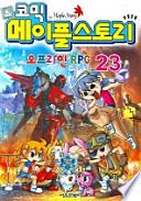 메이플 스토리 오프라인 RPG. 23(코믹)