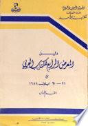 دليل المعرض الرابع للكتاب العربي