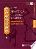新实用汉语课本/繁体版/1/综合练习册/New practical chinese reader/新实用汉语课本综合练习册