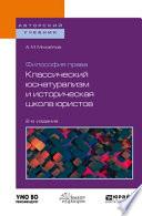 Философия права: классический юснатурализм и историческая школа юристов 2-е изд. Учебное пособие для бакалавриата и магистратуры