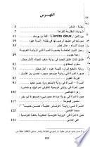 صورة المرأة في الرواية العربية