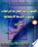 الببليوجرافية الشارحة لدراسات وبحوث الخدمة الاجتماعية المجلد الثاني
