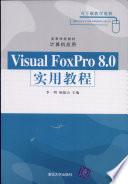 Visual FoxPro 8.0实用教程(高等学校教材计算机应用)