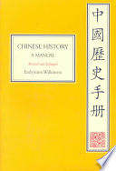Chinese History Book