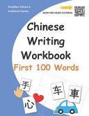 Chinese Writing Workbook