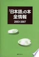 「日本語」の本全情報 2003-2007