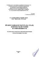Pravoslavnaja kulʹtura na Urale