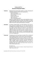 財務金融學刊