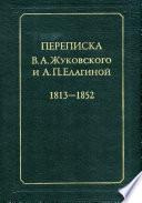 Переписка В.А.Жуковского и А.П.Елагиной: 1813–1852