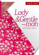 [세트] 레이디 앤 젠틀맨 (Lady & Gentleman) (전2권/완결)