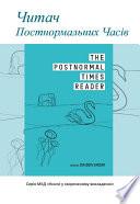 Books-in-Brief: The Postnormal Times Reader (Ukrainian Language)