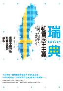 實現中國特色社會主義的鑰匙?