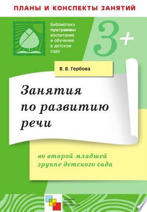 Free Download Занятия по развитию речи во второй младшей группе детского сада PDF - Writers Club