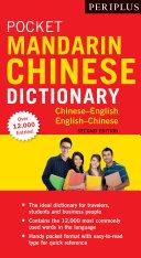 Periplus Pocket Mandarin Chinese Dictionary [Pdf/ePub] eBook