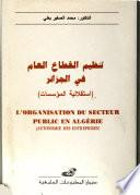 تنظيم القطاع العام غي الجزائر