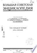 Большая советская энциклопедия: Серна-Созерцание